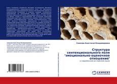 """Bookcover of Структура сентенционального поля """"эмоционально-оценочное отношение"""""""