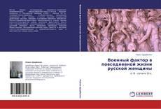 Couverture de Военный фактор в повседневной жизни русской женщины