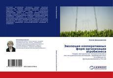 Copertina di Эволюция кооперативных форм организации агробизнеса