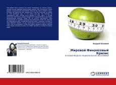 Bookcover of Мировой Финансовый Кризис