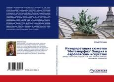 """Bookcover of Интерпретация сюжетов """"Метаморфоз"""" Овидия в европейском искусстве"""