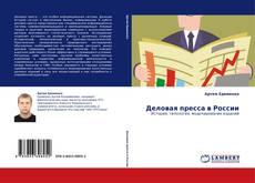 Portada del libro de Деловая пресса в России