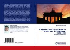 Bookcover of Советская оккупационная политика в Германии, 1945-1949