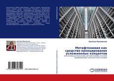 Bookcover of Метафтонимия как средство проецирования усложненных концептов