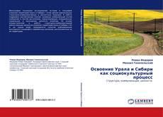Bookcover of Освоение Урала и Сибири как социокультурный процесс