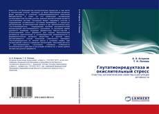 Обложка Глутатионредуктаза и окислительный стресс
