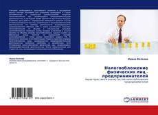 Couverture de Налогообложение физических лиц - предпринимателей