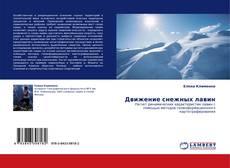 Bookcover of Движение снежных лавин