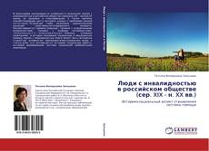 Portada del libro de Люди с инвалидностью в российском обществе (сер. XIX - н. XX вв.)