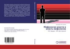 Portada del libro de Мифология власти и власть мифологии