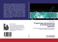 Capa do livro de Структура интеллекта и политический прогноз