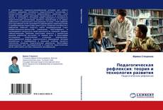 Capa do livro de Педагогическая рефлексия: теория и технология развития