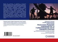 Portada del libro de Поисковое бурение скважины №1 в глубоководной части Среднего Каспия