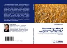 Couverture de Торговля Российской империи с Европой в конце XIX – начале XX вв.