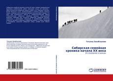 Capa do livro de Сибирская семейная хроника начала ХХ века