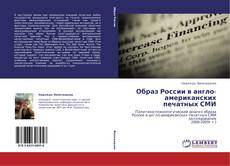 Bookcover of Образ России в англо-американских печатных СМИ