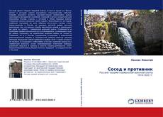 Bookcover of Сосед и противник