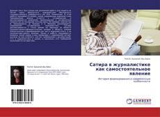 Bookcover of Сатира в журналистике как самостоятельное явление