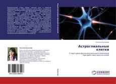 Bookcover of Астроглиальные клетки