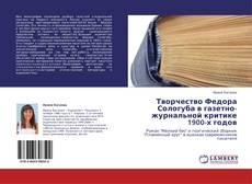 Bookcover of Творчество Федора Сологуба в газетно-журнальной критике 1900-х годов
