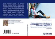 Bookcover of Формирование поисковой деятельности студентов в процессе обучения