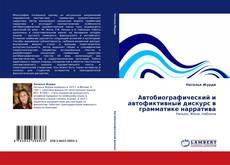 Обложка Автобиографический и автофиктивный дискурс в грамматике нарратива