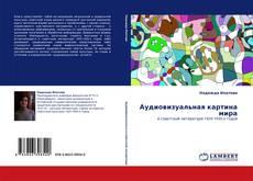 Buchcover von Аудиовизуальная картина мира