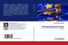 Buchcover von Международное право