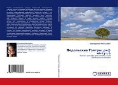 Подольские Толтры: риф на суше kitap kapağı