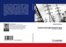Buchcover von Советский фотоавангард