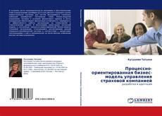 Обложка Процессно-ориентированная бизнес-модель управления страховой компанией