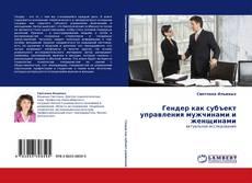 Bookcover of Гендер как субъект управления мужчинами и женщинами