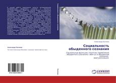 Bookcover of Социальность обыденного сознания