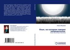 Bookcover of Язык, на котором говорит запредельное:
