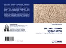 Bookcover of Восклицательные номинативные предложения