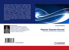 "Bookcover of Партия ""Единая Россия"""