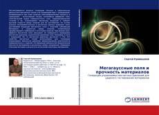 Buchcover von Мегагауссные поля и прочность материалов