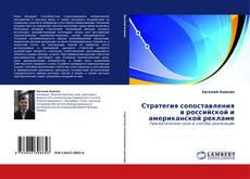 Couverture de Стратегия сопоставления в российской и американской рекламе