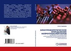 Bookcover of ЭЛЕКТРОФОРЕТИЧЕСКОЕ ОПРЕДЕЛЕНИЕ НЕЙРОТРАНСМИТТЕРОВ