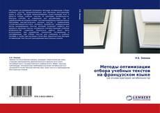 Bookcover of Методы оптимизации отбора учебных текстов на французском языке