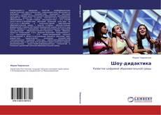 Bookcover of Шоу-дидактика