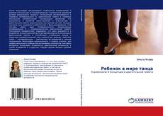 Bookcover of Ребенок в мире танца
