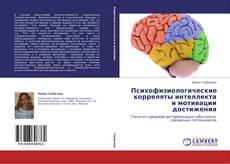 Portada del libro de Психофизиологические корреляты интеллекта и мотивации достижения