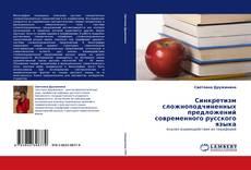 Bookcover of Синкретизм сложноподчиненных предложений современного русского языка