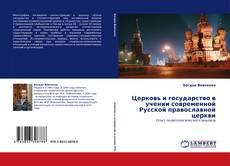 Bookcover of Церковь и государство в учении современной Русской православной церкви