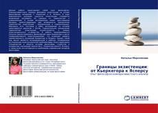 Обложка Границы экзистенции: от Кьеркегора к Ясперсу