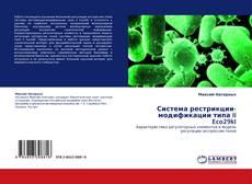 Capa do livro de Система рестрикции-модификации типа II Eco29kI