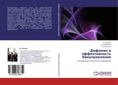 Дофамин и эффективность биоуправления的封面