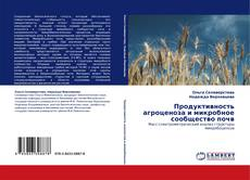 Обложка Продуктивность агроценоза и микробное сообщество почв
