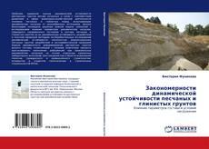 Обложка Закономерности динамической устойчивости песчаных и глинистых грунтов